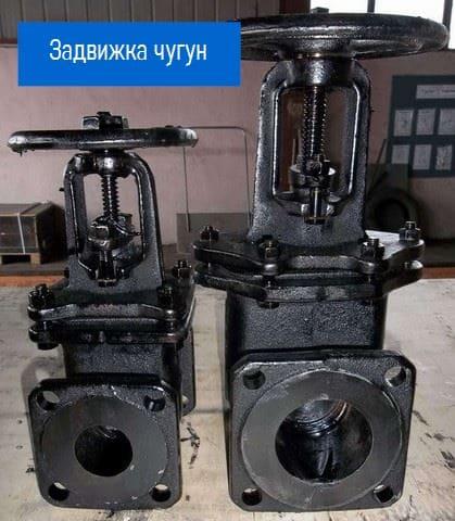 zadvizhka chugunaya 30ch6br ru 16