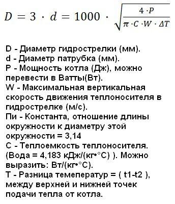 формула расчета гидравлического разделителя