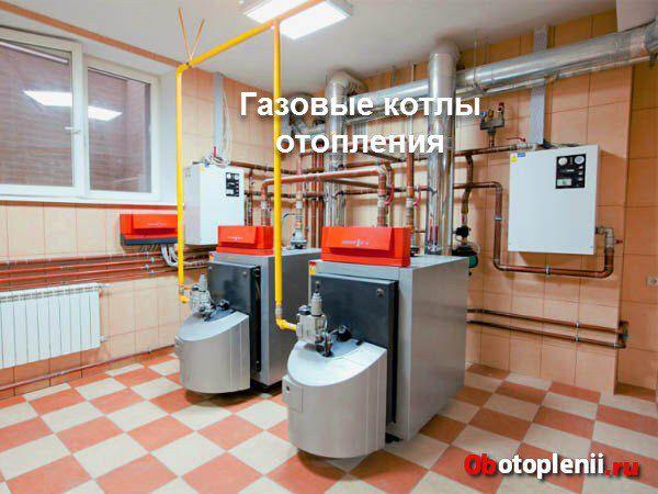 gazovoe otoplenie doma