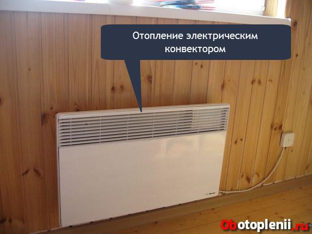 elektricheskoe otoplenie zagorodnogo doma konvektor