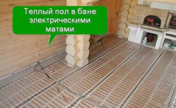 elektricheskiy teplyj pol v bane